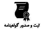 ثبت و صدور گواهینامه